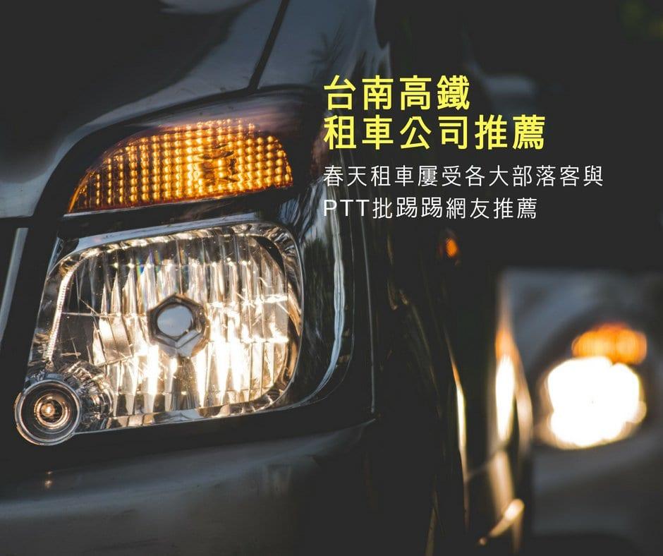 台南高鐵租車價格